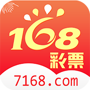 168彩票官方版v1.0.0