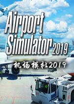 机场模拟器2019(Airport Simulator 2019)
