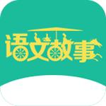 语文故事appv1.0.0
