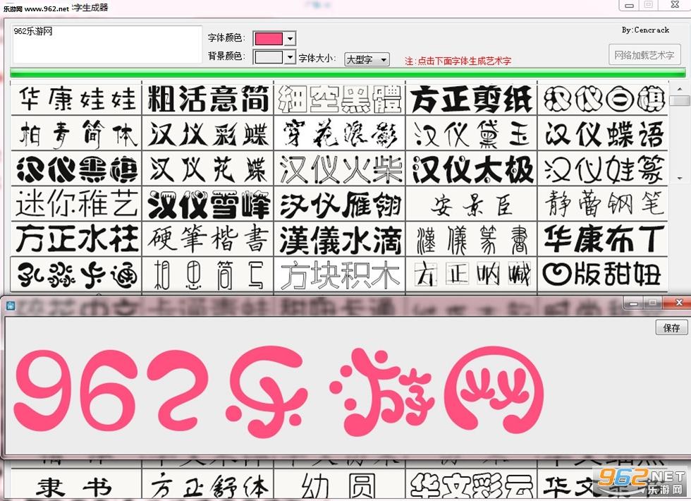 艺术字生成器软件截图2