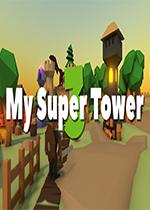 我的超级塔3(My Super Tower 3)