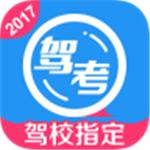 车轮驾考通app官方版