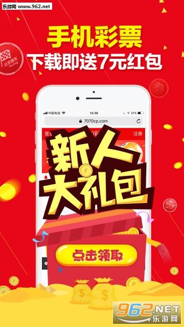 7070彩票安卓版 7070彩票app下载v1.0.0_乐游网安卓