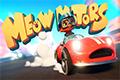喵星人赛车(Meow Motors)喵星人赛车(Meow Motors)