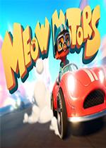 喵星人赛车(Meow Motors)
