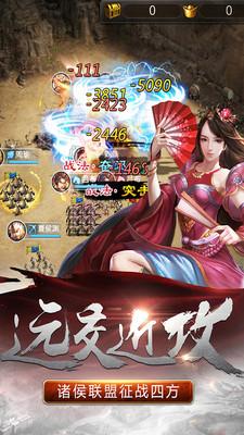 风云诸侯三国强化版v12.8截图3