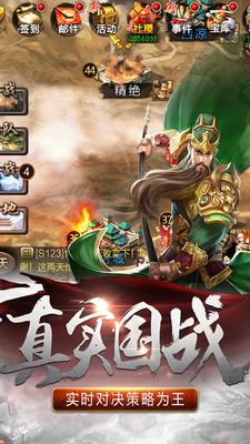 风云诸侯三国强化版v12.8截图2