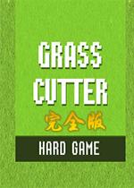 割草机模拟(Grass Cutter)