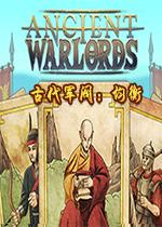 古代军阀:均衡(Ancient Warlords: Aequilibrium)