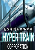 真空管列车网络公司(Hyper Train Corporation)