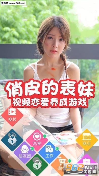 恋爱少女:真人视频恋爱游戏ios版v1.8截图0