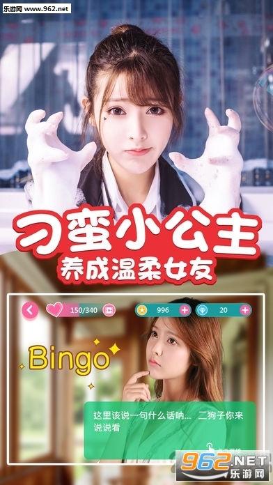 恋爱少女:真人视频恋爱游戏ios版v1.8截图4
