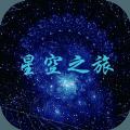 星空之旅游戏破解版v1.1.1