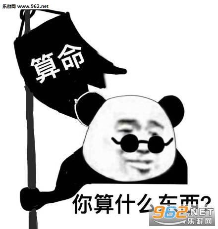 小熊猫变成小兔叽表情来打一架表情包图片