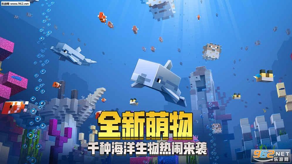 《我的世界》Minecraft是一款风靡全球的3D沙盒游戏,由网易游戏代理运营的中国版手游,现在已开放App Store官方正版的免费下载。 凭借开放自由的游戏世界、超乎想象的游戏玩法,《我的世界》深受上亿玩家的喜爱。玩家可以独自一人、或与朋友们并肩冒险,探索随机生成的世界,创造令人惊叹的奇迹。加载丰富的组件资源,更能够自由定制自己的游戏世界,开启独一无二的探索旅程。充满无限可能的《我的世界》,一直在等待着你的到来。快拉上小伙伴一同加入冒险家大家庭,随时随地开启创造的崭新篇章。