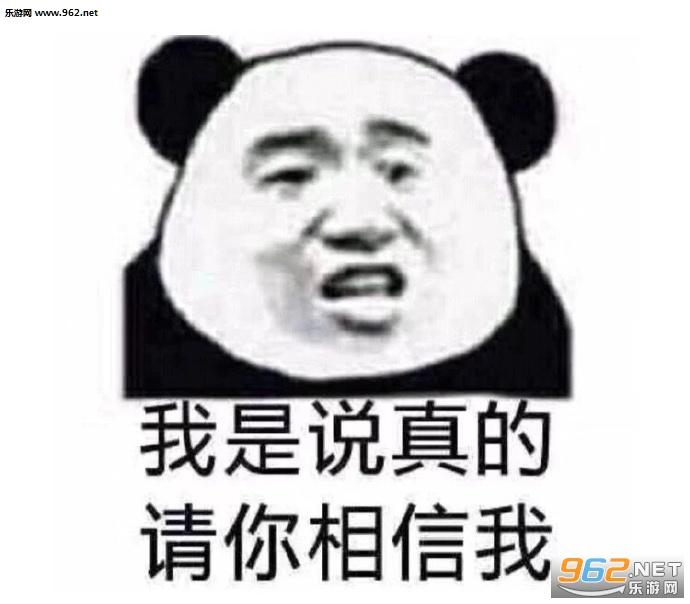 你是那个品种的野猪敢在我的猪圈撒野熊猫头表情包图片