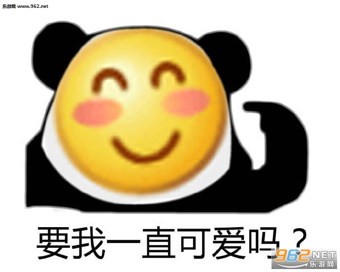 要我一直x吗熊猫头滑稽表情包