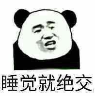 熊猫头为素材制作的热门表情包,其中包括拒绝与弱智交流;我不要我拒绝图片