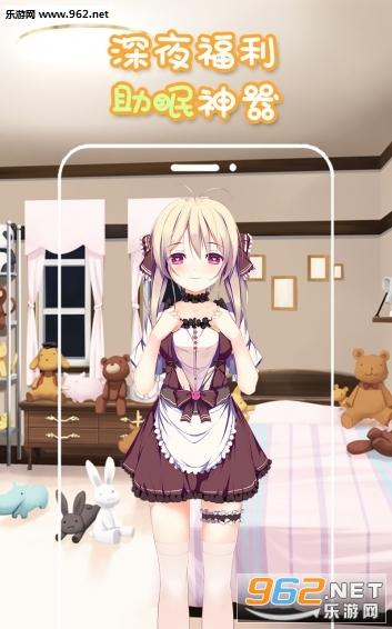 操作简单流畅易上手,游戏中以可爱的三次元女孩娜娜酱为主角,你需要和