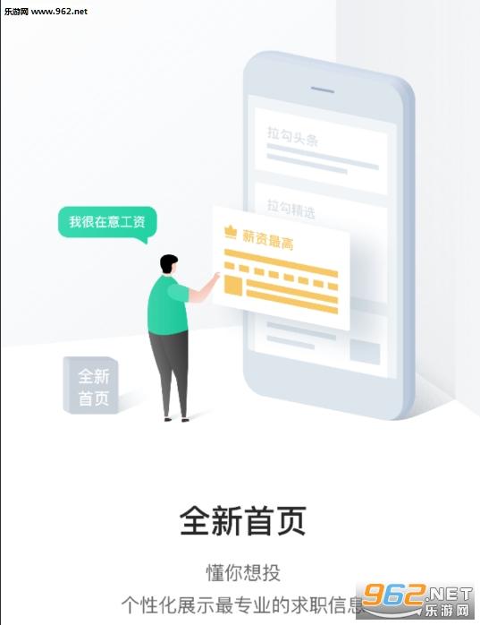 """""""拉勾-招聘找工作app""""/"""