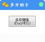 微信多开助手电脑版v1.0