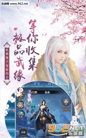 恋与江湖无限元宝版v1.0.2截图0