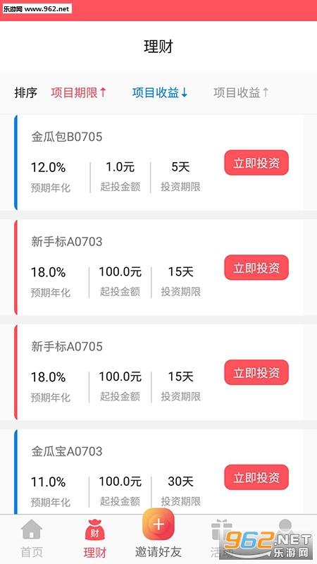 西瓜理财app_截图