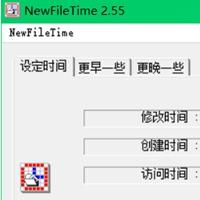 NewFileTime电脑版v2.55