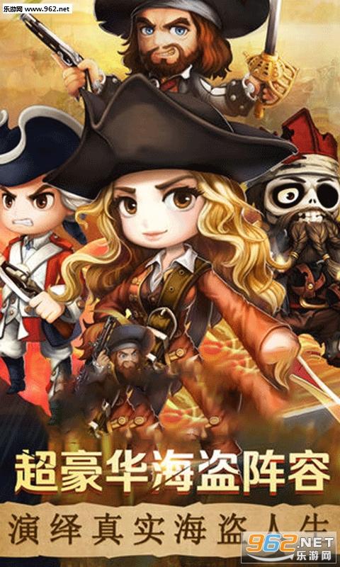 海盗奇兵满V变态BT版_截图3