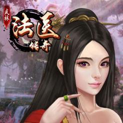武林法医传奇ios版v1.0
