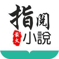 指悦小说安卓版