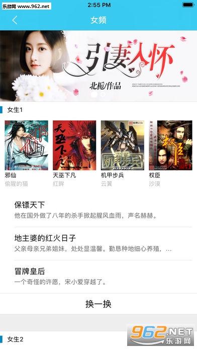 指悦小说安卓版v1.0_截图