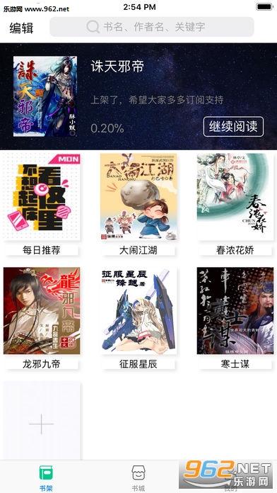 指悦小说vip免费版v1.0_截图
