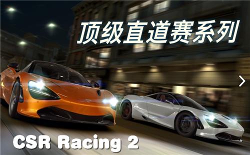 CSR赛车2最新版_破解版_无限金币版_乐游网