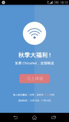 WiFi连网神器安卓版截图0