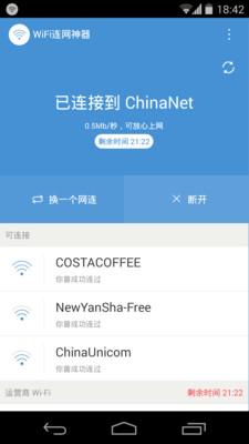 WiFi连网神器安卓版截图1