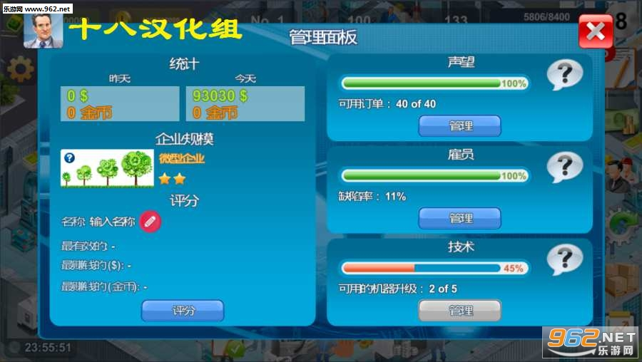 实业家中文汉化版v1.500_截图0