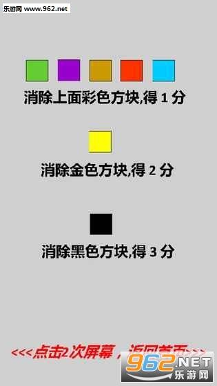 三消有点难官方版v1.0_截图