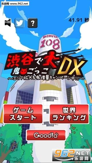 涩谷鬼苹果版v1.0.1_截图2
