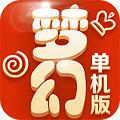梦幻单机版BT变态版v1.1.12