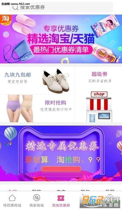 淘惠街金沙国际娱乐v1.0.7_截图2