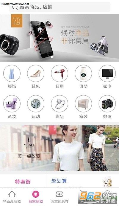 淘惠街金沙国际娱乐v1.0.7_截图3