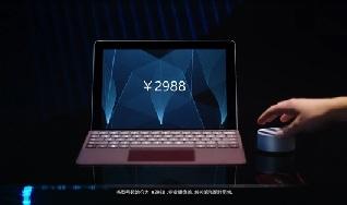 微软Surface Go售价正式曝光 入门级电脑入门价格