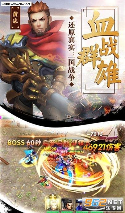 三国枭雄传无限元宝版v1.2.5截图0