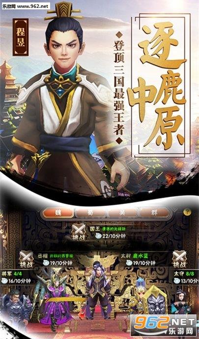 三国枭雄传无限元宝版v1.2.5截图1