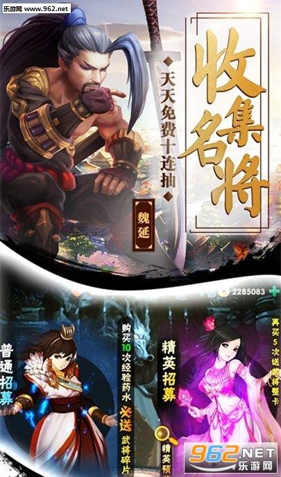 三国枭雄传无限元宝版v1.2.5截图2
