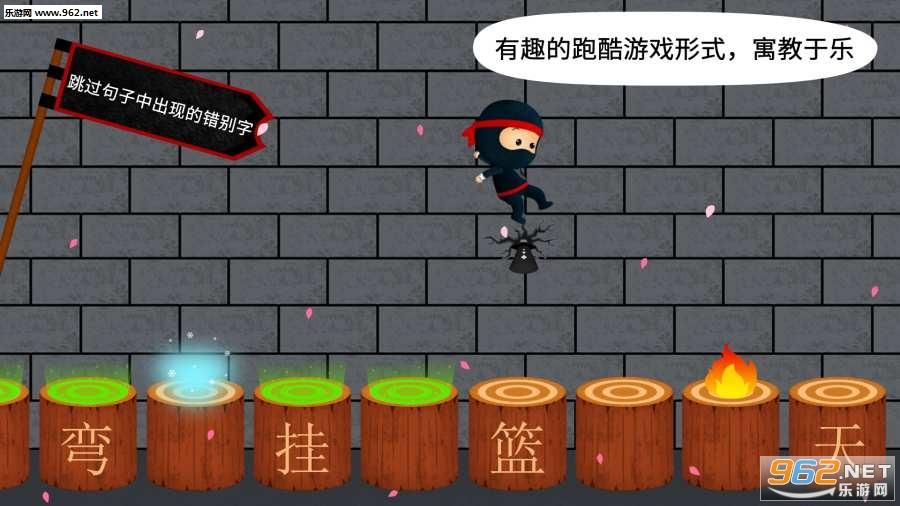 阳阳忍者学校小学版v2.5.1截图2