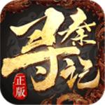 寻秦记九游版v1.1.7721