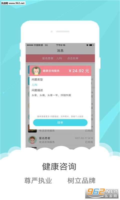 涛大夫医生端v2.3.9_截图0