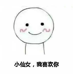 小仙女我喜欢你表情包图片